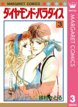 ダイヤモンド・パラダイス 3-電子書籍