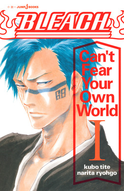 BLEACH Can't Fear Your Own World I-電子書籍