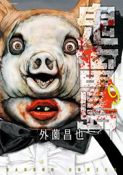 鬼畜島(9)-電子書籍