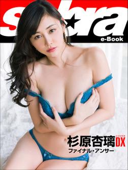 ファイナル・アンサー 杉原杏璃COVER DX [sabra net e-Book]-電子書籍