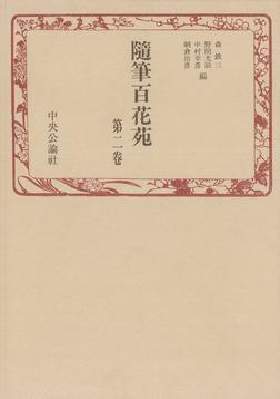 随筆百花苑〈第2巻〉-電子書籍