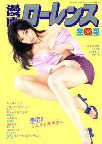 漫画ローレンス2012年6月号