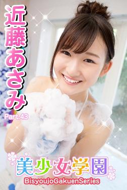 美少女学園 近藤あさみ Part.43-電子書籍