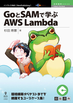 GoとSAMで学ぶAWS Lambda-電子書籍
