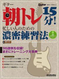ギター・マガジン ギター朝トレ15分! 忙しい人のための濃密練習法