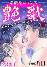 艶歌 果てしなきカーテンコール【合冊版】Vol.1
