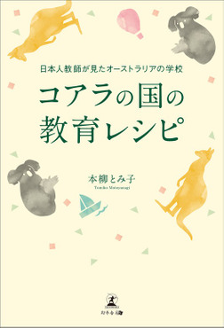 コアラの国の教育レシピ 日本人教師が見たオーストラリアの教育-電子書籍