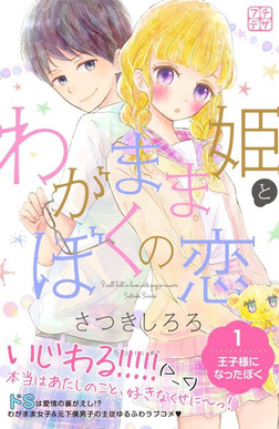 わがまま姫とぼくの恋 プチデザ(1)-電子書籍