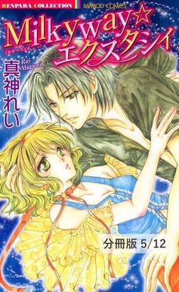 2ndバージンのプリンセス 1 Milkyway☆エクスタシィ【分冊版5/12】-電子書籍