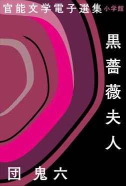 官能文学電子選集 団鬼六『黒薔薇夫人』-電子書籍