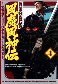 戦国SAGA 風魔風神伝(4)