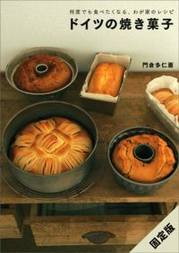何度でも食べたくなる、わが家のレシピ ドイツの焼き菓子[固定版]