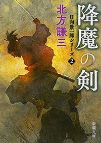 降魔の剣―日向景一郎シリーズ2―(新潮文庫)