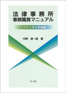 法律事務所事務職員マニュアル-パラリーガル業務編--電子書籍