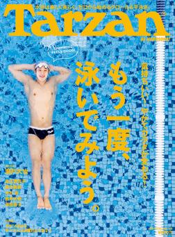 Tarzan(ターザン) 2018年8月9日号 No.746 [もう一度、泳いでみよう。]-電子書籍