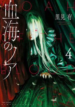 血海のノア (4)-電子書籍