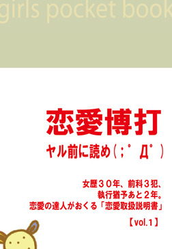 「恋愛博打」 ~ヤル前に読め!(;゜Д゜)  【vol.1】-電子書籍