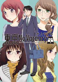 東京No Vacancy 1巻