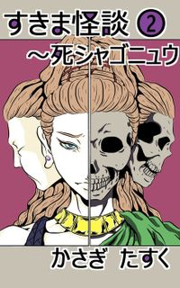 すきま怪談2~死シャゴニュウ