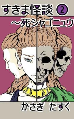 すきま怪談2~死シャゴニュウ-電子書籍