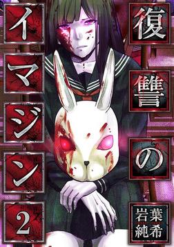 復讐のイマジン【フルカラー】2-電子書籍