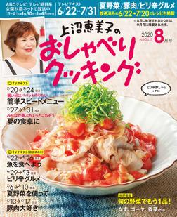 上沼恵美子のおしゃべりクッキング2020年8月号-電子書籍