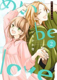 めい be love 2巻