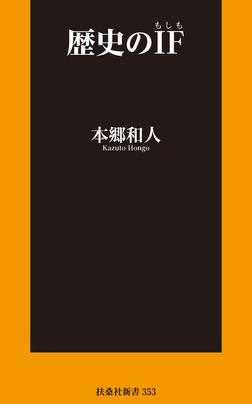 歴史のIF-電子書籍