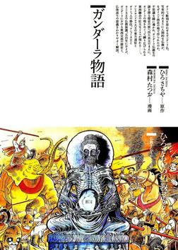 ガンダーラ物語-電子書籍