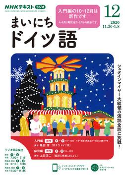 NHKラジオ まいにちドイツ語 2020年12月号-電子書籍