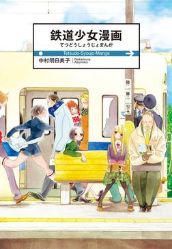 鉄道少女漫画-電子書籍