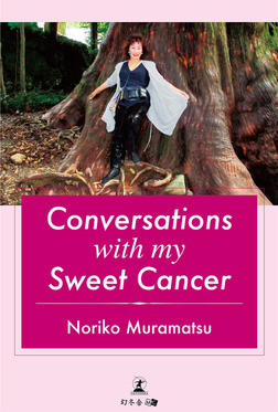Conversations with my Sweet Cancer-電子書籍