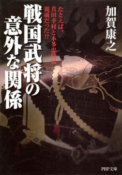 戦国武将の意外な関係 たとえば、真田幸村と本多忠勝は親戚だった!?-電子書籍