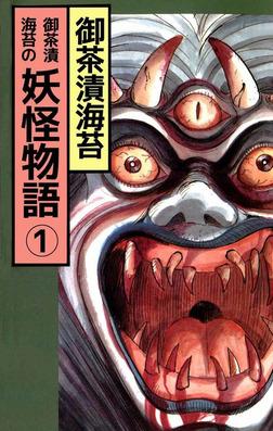 御茶漬海苔の妖怪物語 1巻-電子書籍