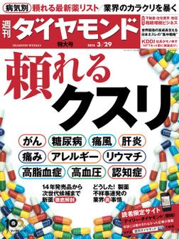 週刊ダイヤモンド 14年3月29日号-電子書籍