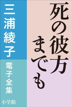 三浦綾子 電子全集 死の彼方までも-電子書籍