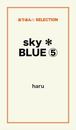 sky*BLUE(5)-電子書籍