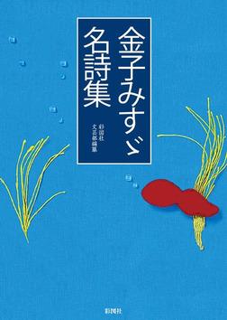 金子みすゞ名詩集-電子書籍