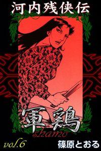 河内残侠伝 軍鶏 (6)
