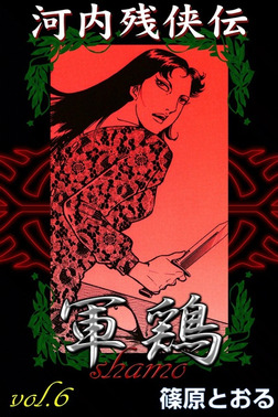 河内残侠伝 軍鶏 (6)-電子書籍