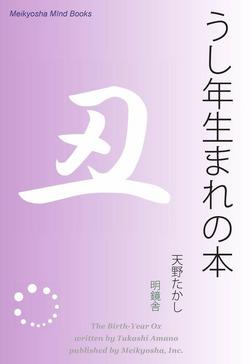 うし年生まれの本-電子書籍