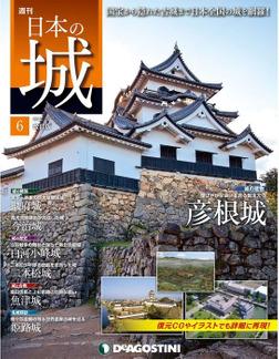 日本の城 改訂版 第6号-電子書籍