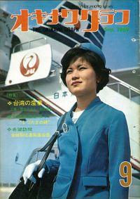 オキナワグラフ 1969年9月号 戦後沖縄の歴史とともに歩み続ける写真誌