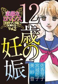 素敵なロマンス ドラマチックな女神たち vol.2