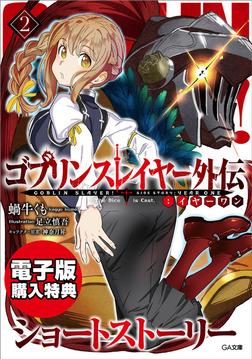 【電子版購入特典】ゴブリンスレイヤー外伝:イヤーワン2 ショートストーリー-電子書籍