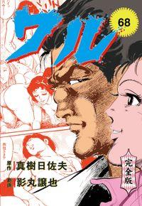 ワル【完全版】 68