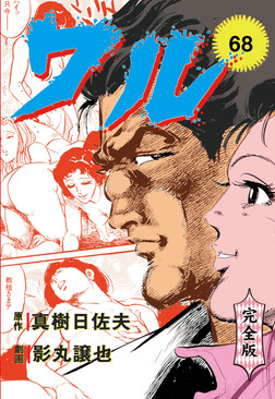 ワル【完全版】 68-電子書籍