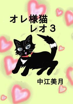 オレ様猫レオ(3)-電子書籍