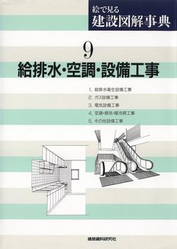 給排水・空調・設備工事-電子書籍