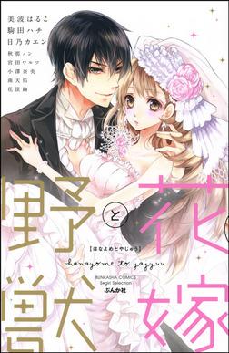 花嫁と野獣-電子書籍